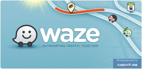 دانلودجدیدترین نسخه نرم افزار مسیریاب Waze – GPS, Maps & Traffic برای اندروید+رایگان
