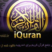 دانلود نرم افزار قرآن اندروید به صورت کامل با ترجمه فارسی و قرائت قاریان برجسته