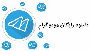 دانلود آخرین نسخه نرم افزار اجتماعی موبوگرام Mobogram