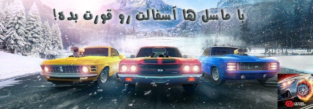 دانلودنسخه جدید بازی فارسی Nitro Nation Racing  نیترو نیشن برای اندروید + دیتای