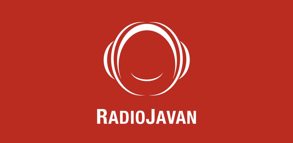 دانلود رادیو جوان Radio Javan 6.5.10 رادیو اینترنتی موزیک و موسیقی اندروید