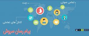 دانلود جدیدترین نسخه پیام رسان ایرانی سروش soroush