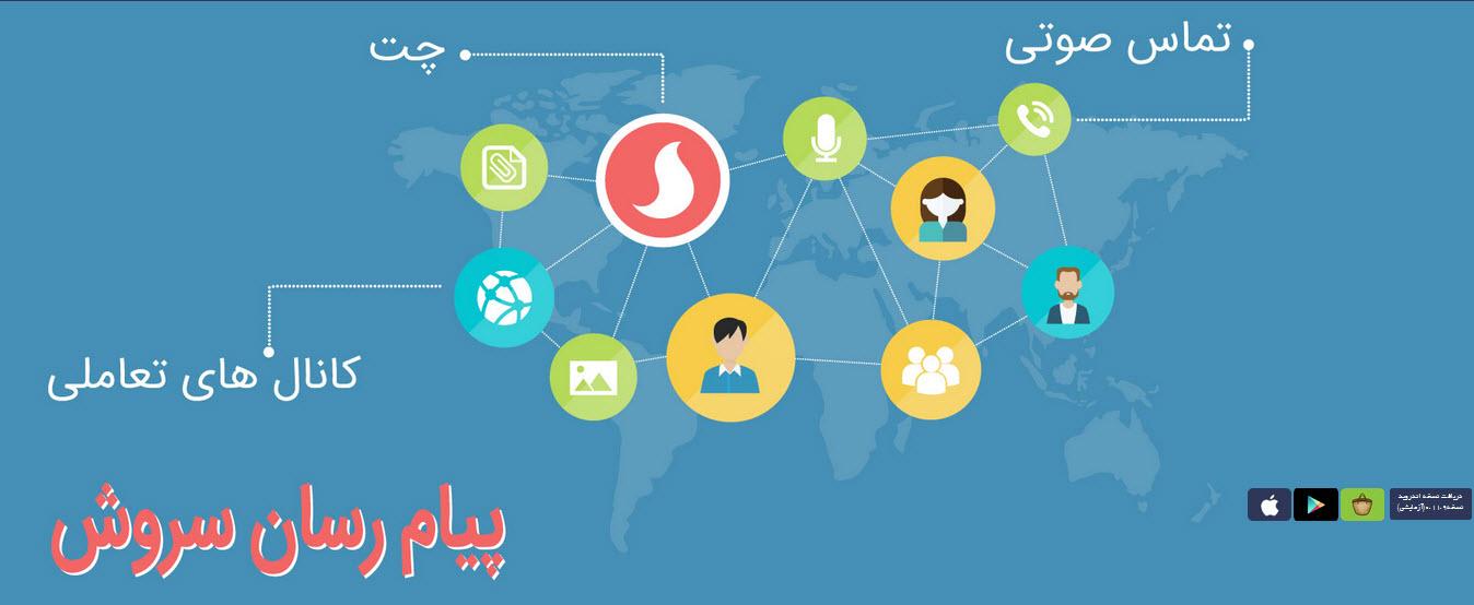 دانلود جدیدترین نسخه پیام رسان ایرانی سروش soroush برای اندروید