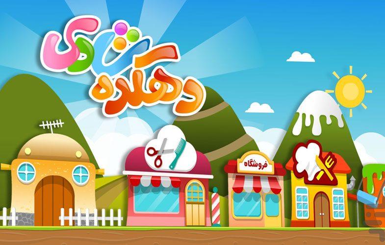 دانلود بازی دهکده ی شادی – بازی آموزشی کودکان Happy village v1.35 برای اندروید