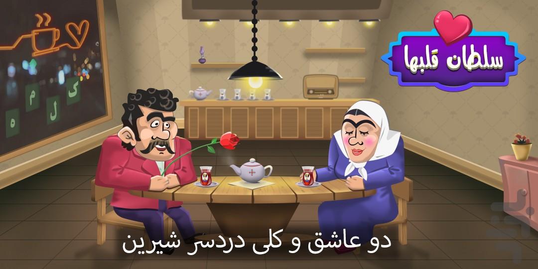 دانلود جدیدترین نسخه بازی محبوب ایرانی سلطان قلبها-soltane Ghalbha برای اندروید
