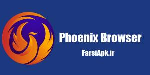 دانلود جدیدترین نسخه برنامه مرورگر سریع و قدرتمند فینیکس