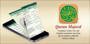 دانلود کامل ترین برنامه قرآنQuran Majeed Full 3.0.5