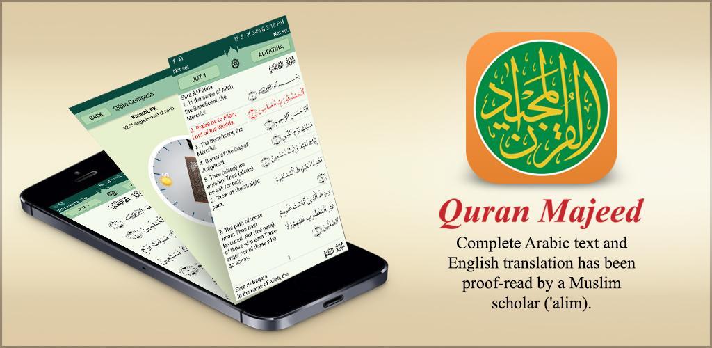 دانلود کامل ترین برنامه قرآنQuran Majeed Full 3.0.5  برای اندروید + دیتابیس