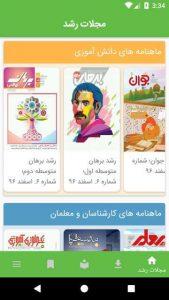 دانلود نرم افزار ایرانی مجلات رشد