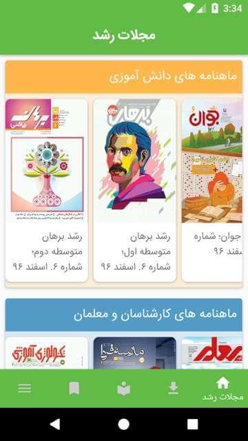 دانلود نرم افزار ایرانی مجلات رشد Roshdmag v1.1 برای اندروید