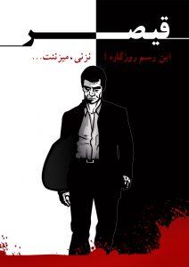 دانلودنسخه جدید بازی ایرانی قیصر:انتقام