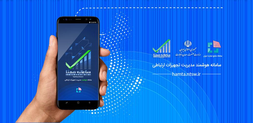دانلود اپلیکیشن همتا رجیستری تلفن همراهHamta 1.6.9 اندروید بالینک مستقیم