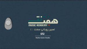 دانلود بازی ایرانی(آموزش موسیقی) هفت نت نسخه
