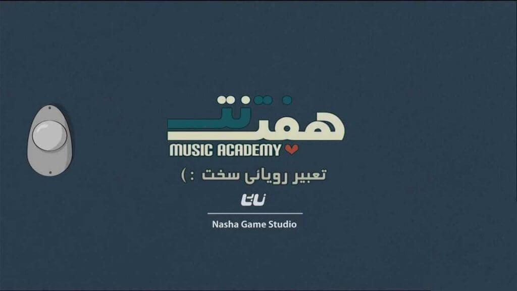 دانلود بازی ایرانی(آموزش موسیقی) هفت نت نسخه جدیداندروید