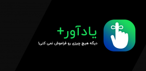 دانلود نرم افزار ایرانی یادآورReminder+ v1.9