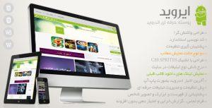 قالب فروش فایل و اندروید وردپرس ایروید با قیمت ارزان