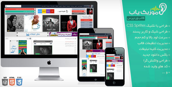 فروش قالب وردپرس موزیک و فیلم موزیک یاب MusicYab