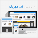 خرید قالب سایت موزیک برای ورد پرس
